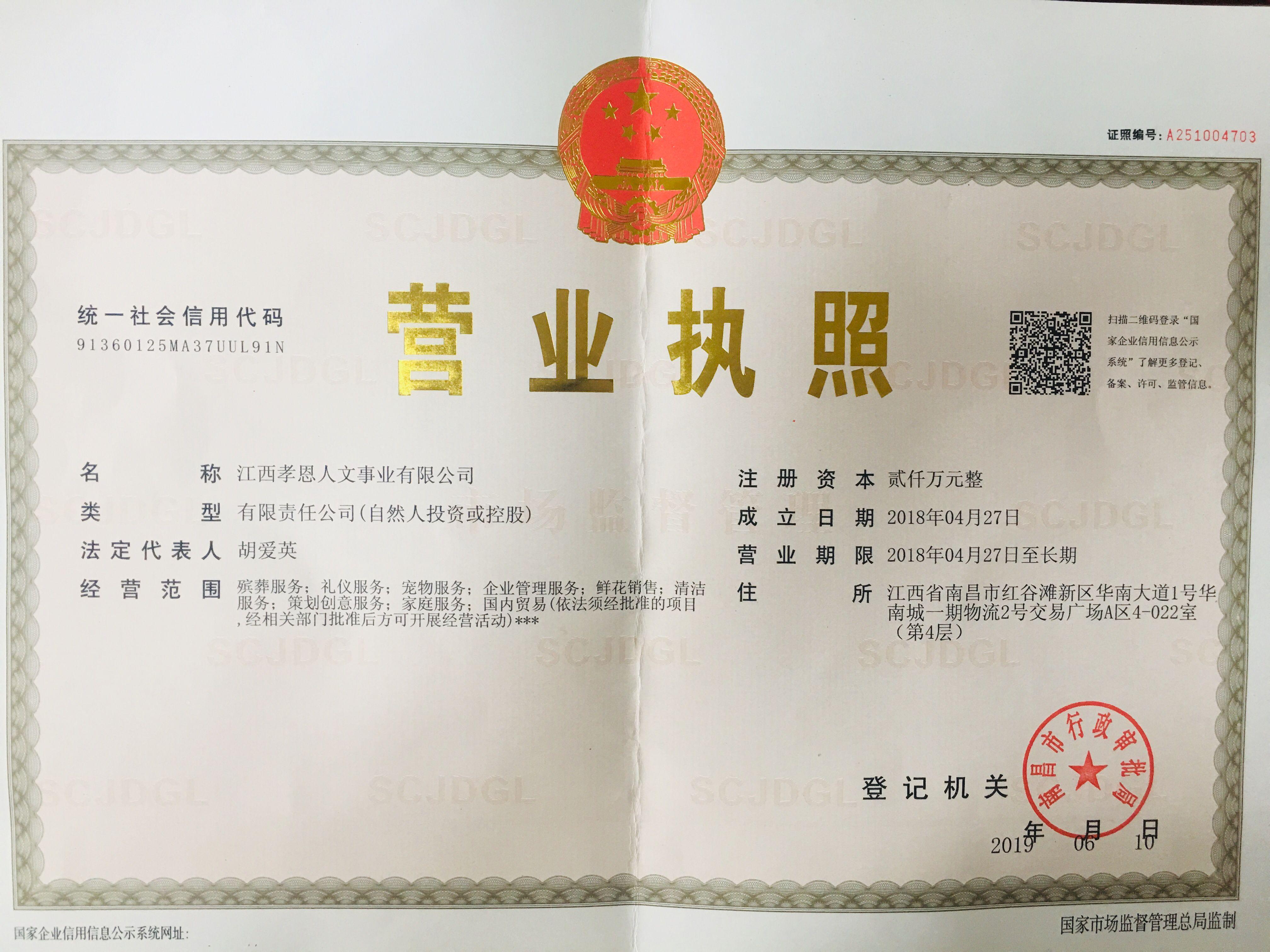 江西孝恩人文事业有限公司